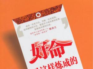 佘   晔:人间正道是沧桑 ——评刘久安《好命是这样炼成的》