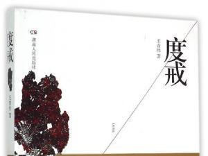 周会凌:诗化民族史的书写及文化沉思 ——论王青伟长篇小说《度戒》