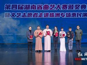 """""""笑满三湘""""第四届湖南省曲艺大赛落幕 《我能理解》等获金奖"""