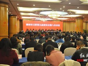 湖南省文联第九届委员会第八次会议