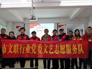 郴州市文联文艺志愿者到锁石桥社区开展学雷锋活动