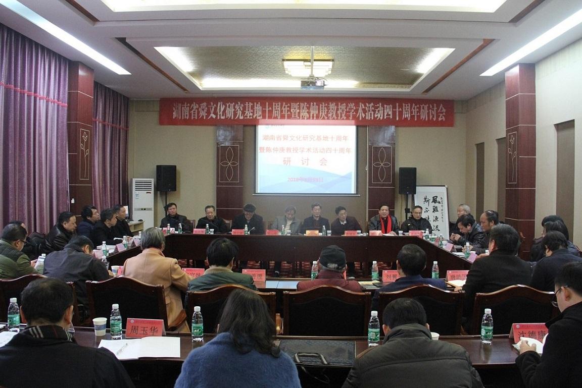 陈仲庚教授学术活动四十周年研讨会举行